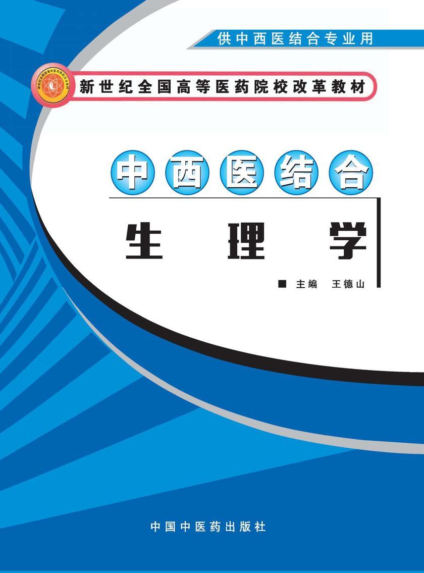 中西医结合生理学(新世纪)