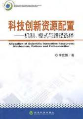 科技创新资源配置——机制、模式与路径选择