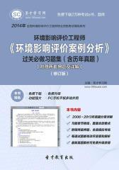 圣才学习网·2014年环境影响评价工程师《环境影响评价案例分析》过关必做习题集(含历年真题)(修订版)(仅适用PC阅读)
