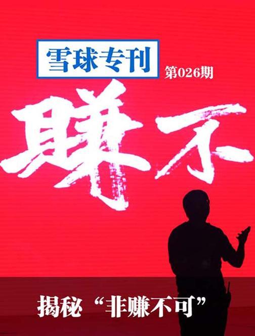 """雪球专刊026——揭秘""""非赚不可""""(电子杂志)"""