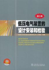低压电气装置的设计安装和检验(3-9)