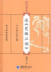 谈《笑傲江湖》(金庸茶馆)(试读本)