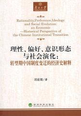 理性、偏好、意识形态与社会演化:转型期中国制度 变迁的经济史解释(仅适用PC阅读)
