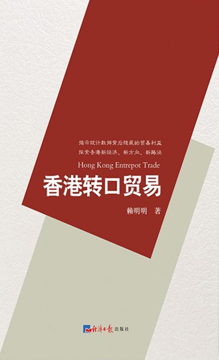 香港转口贸易