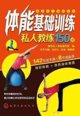 体能基础训练私人教练150课