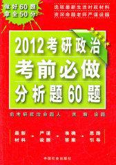 2010考研政治考前必背68题(试读本)