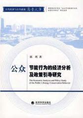 公众节能行为的经济分析及政策引导研究(仅适用PC阅读)