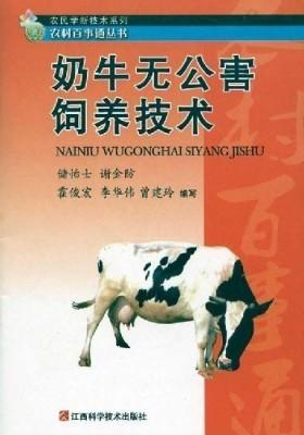 奶牛无公害饲养技术(仅适用PC阅读)