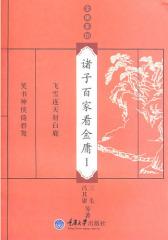 诸子百家看金庸Ⅰ(金庸茶馆)(试读本)