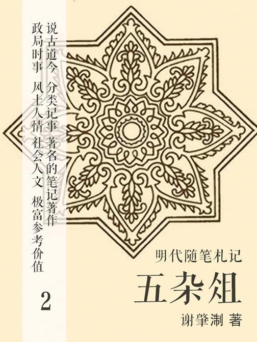明代随笔札记·五杂俎2