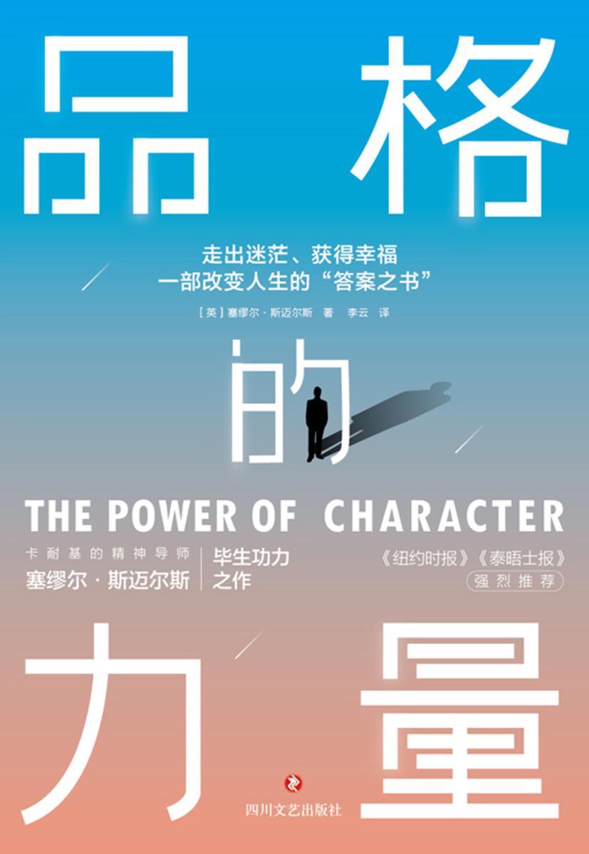 """品格的力量:走出迷茫、获得幸福,一部改变人生的""""答案之书"""""""