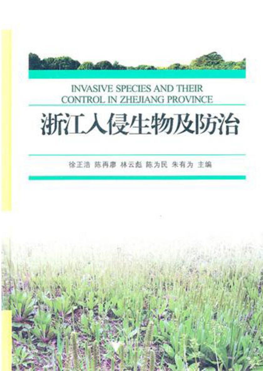浙江入侵生物及防治(仅适用PC阅读)
