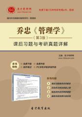 圣才学习网·乔忠《管理学》(第3版)课后习题与考研真题详解(仅适用PC阅读)