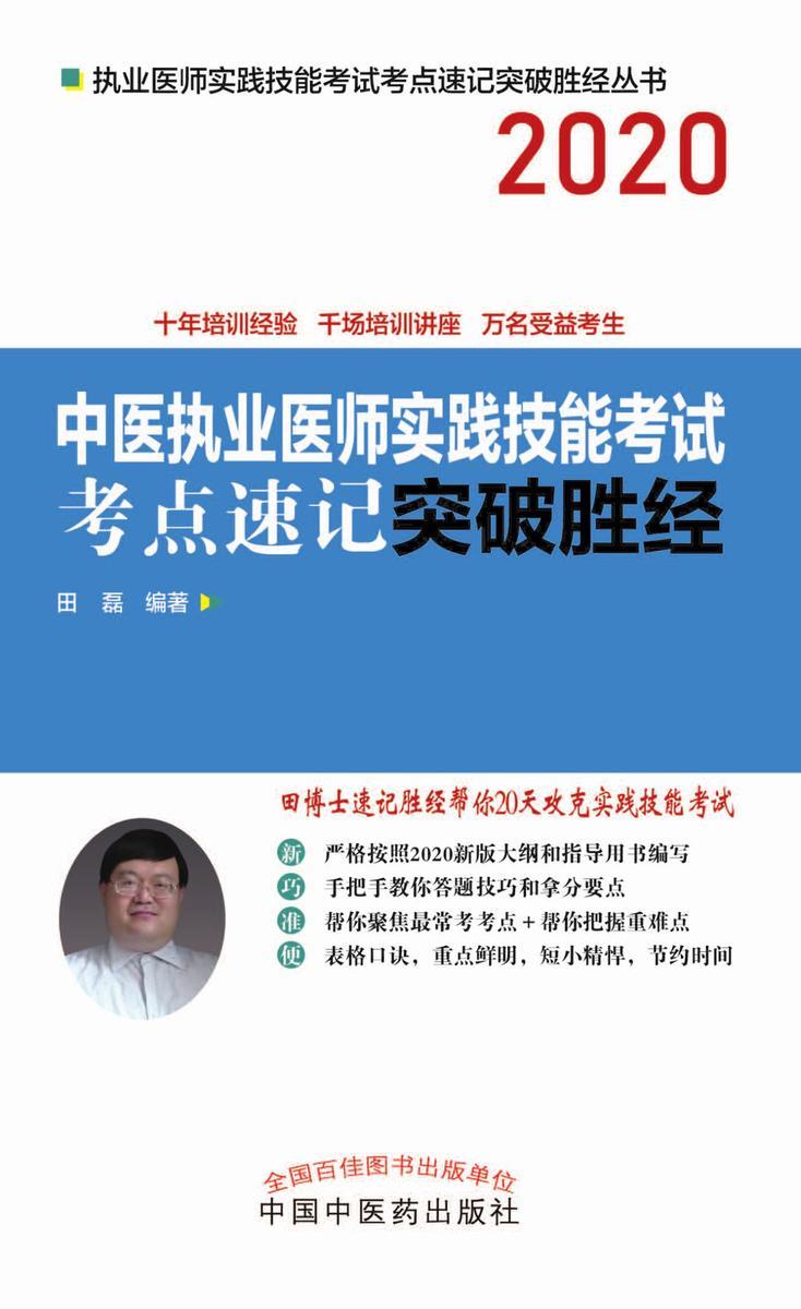 中医执业医师实践技能考试考点速记突破胜经(2020)