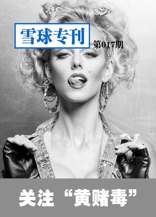 """雪球专刊017——关注""""黄赌毒""""(电子杂志)"""