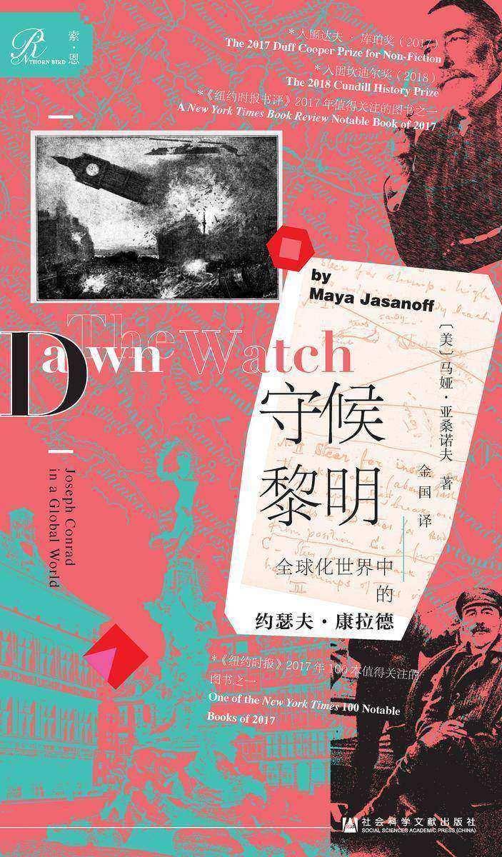 """守候黎明:全球化世界中的约瑟夫·康拉德(2018年度坎迪尔历史奖。启发影响诸多诺贝尔文学奖得主,被老舍称为""""近代伟大的境界与人格的创造者"""")(索恩系列)"""