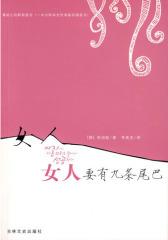女人要有九条尾巴( 贴心的职场感言 职场女性福音书)(试读本)