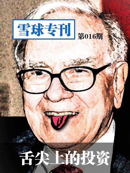 雪球专刊016——舌尖上的投资(电子杂志)