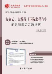圣才学习网·方齐云、方臻旻《国际经济学》笔记和课后习题详解(仅适用PC阅读)