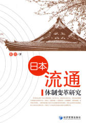 日本流通体制变革研究