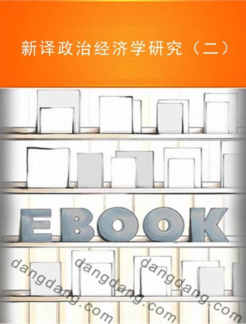 政治经济学研究(二)