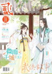 飞言情B-2017-04期(电子杂志)