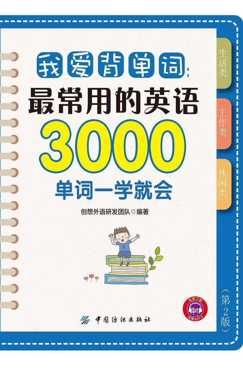 我爱背单词:最常用的英语3000单词一学就会(第2版)