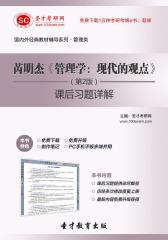 圣才学习网·芮明杰《管理学:现代的观点》(第2版)课后习题详解(仅适用PC阅读)