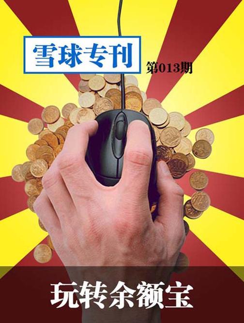雪球专刊013——玩转余额宝(电子杂志)
