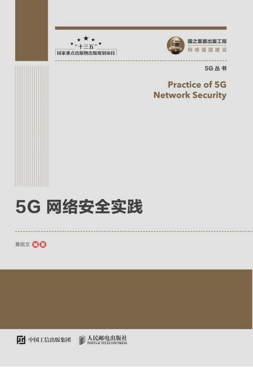 5G网络安全实践