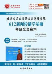 2016年北京交通大学语言与传播学院612新闻传播学基础考研全套资料(仅适用PC阅读)