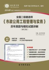 圣才学习网·2014年二级建造师《市政公用工程管理与实务》历年真题与模拟试题详解(修订版)(仅适用PC阅读)
