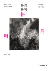 格局·格调:中央美术学院博士研究创作集.中国画卷.曾三凯