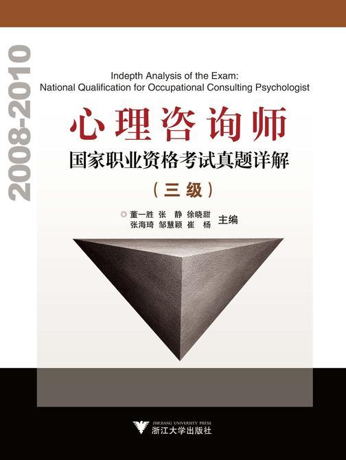 心理咨询师国家职业资格考试真题详解 三级
