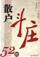 散户斗庄52招(仅适用PC阅读)