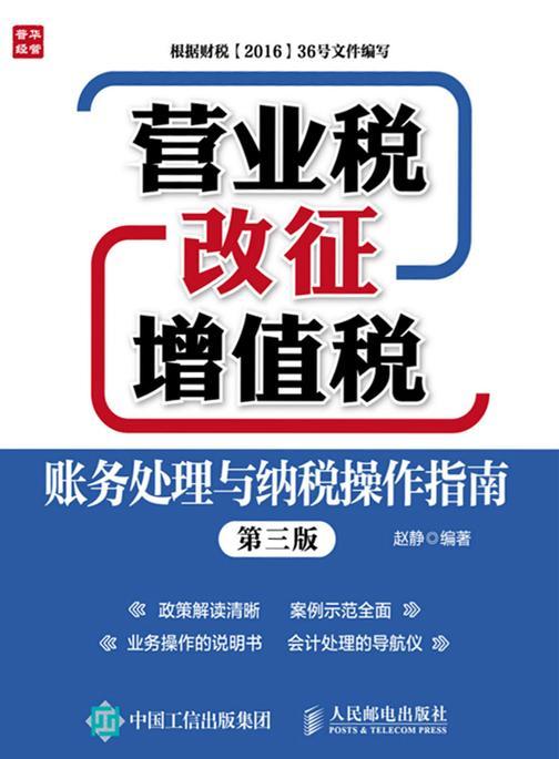 营业税改征增值税账务处理与纳税操作指南(第三版)