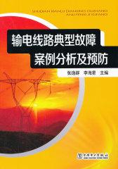 输电线路典型故障案例分析及预防
