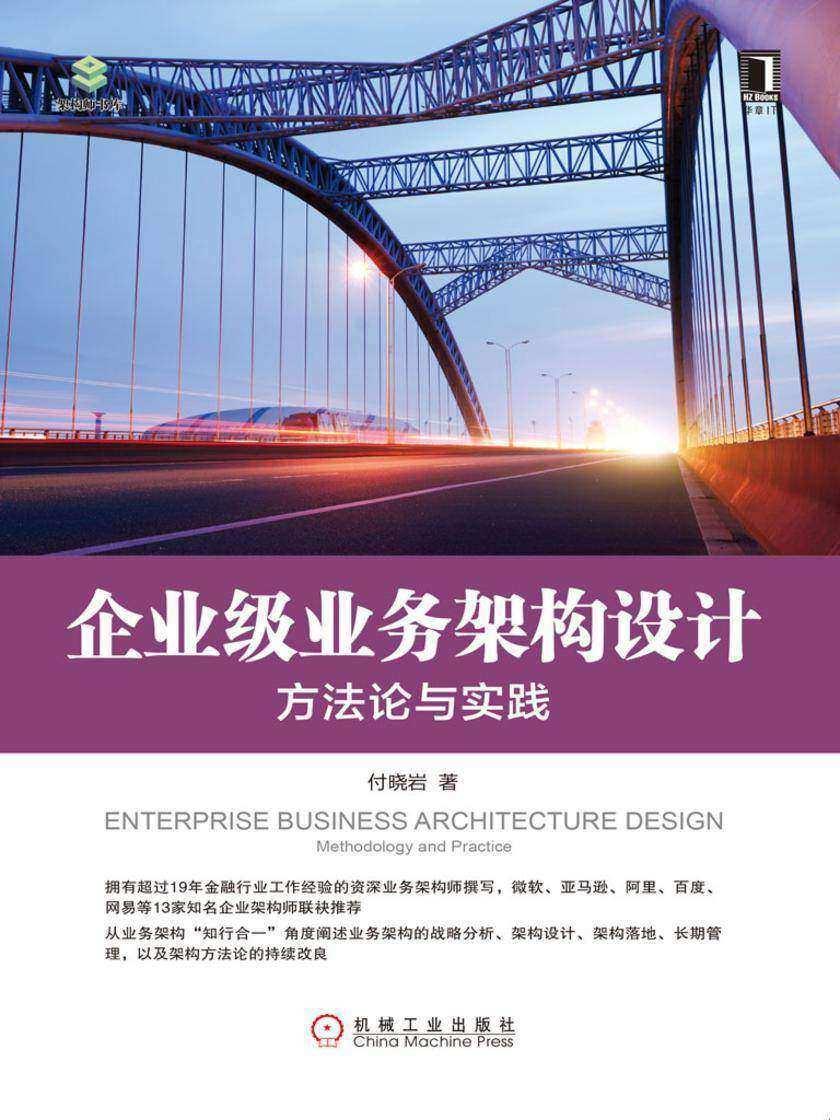 企业级业务架构设计:方法论与实践