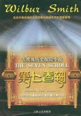 第七卷轴(试读本)
