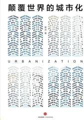 颠覆世界的城市化