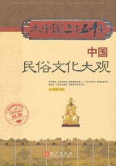 大中国上下五千年:中国民俗文化大观