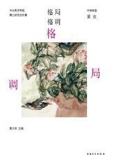 中央美术学院-实践类博士-研究创作集-中国画卷-黄欢