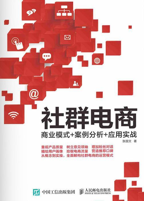 社群电商:商业模式+案例分析+应用实战