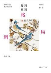 中央美术学院-实践类博士-研究创作集-中国画卷-林维