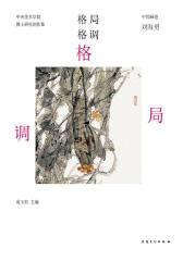 中央美术学院-实践类博士-研究创作集-中国画卷-刘海勇
