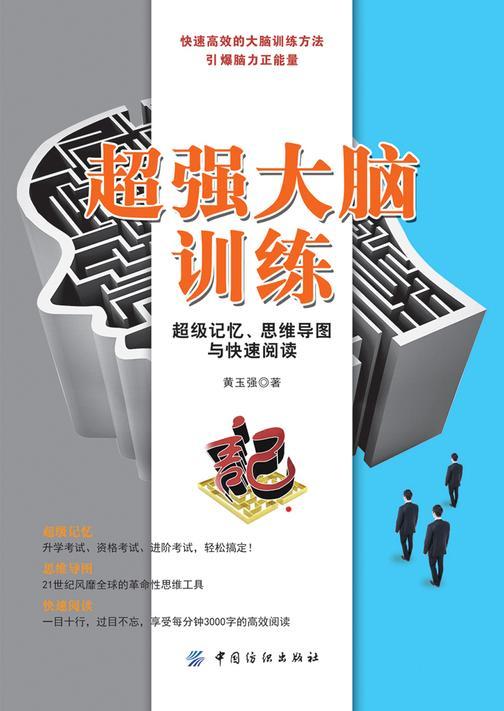 超强大脑训练:超级记忆、思维导图与快速阅读