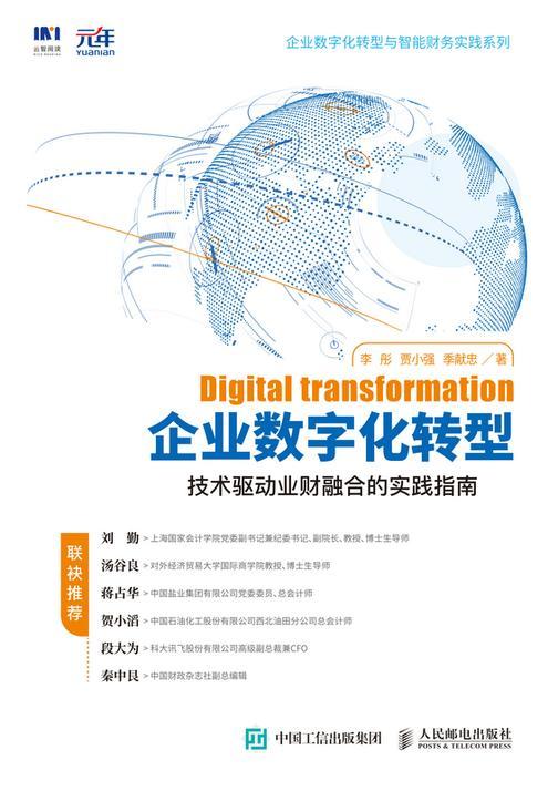 企业数字化转型:技术驱动业财融合的实践指南