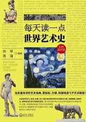 每天读一点世界艺术史