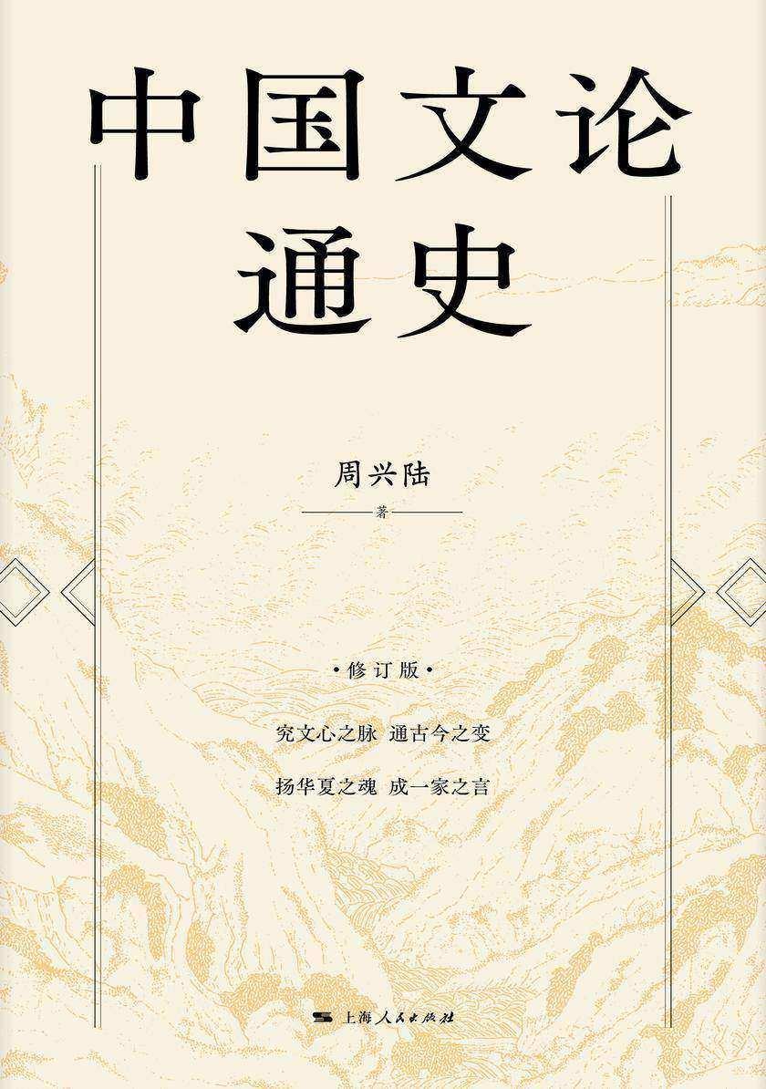 中国文论通史(修订版)