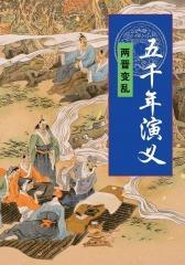 五千年演义:两晋变乱